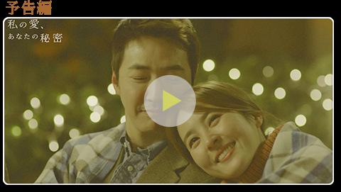 愛 の 秘密 私 ドラマ 韓国 の あなた